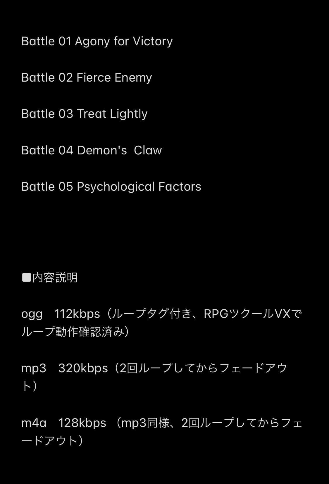 Battle Music RPG戦闘用BGM