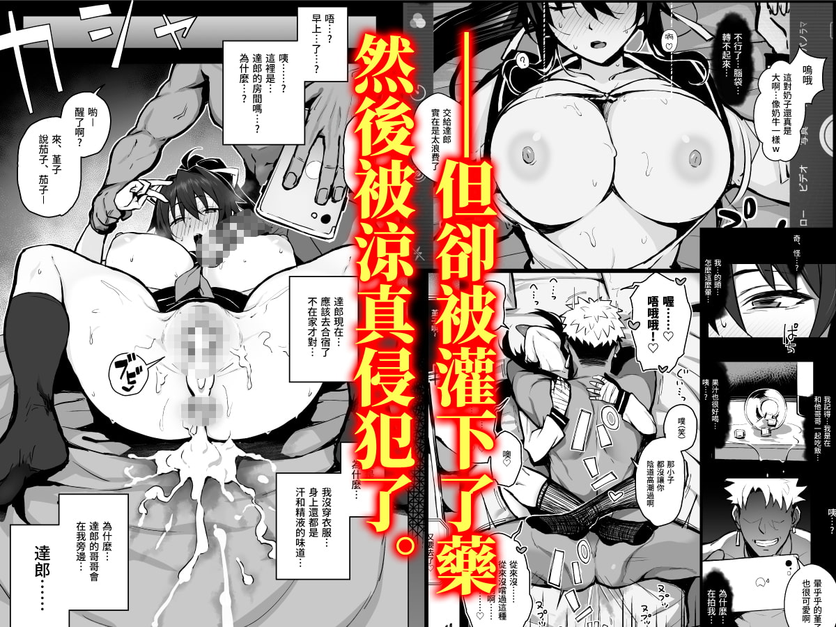 【繁體中文版】被大哥吃乾抹淨的我的女友