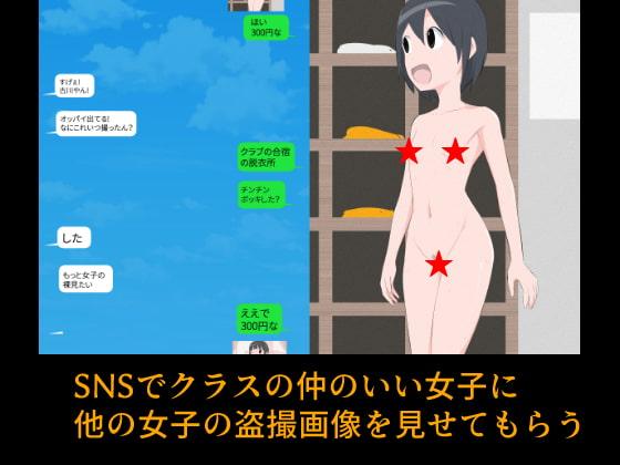 RJ341555 SNSでクラスの仲のいい女子に他の女子の盗撮画像を見せてもらう [20210830]