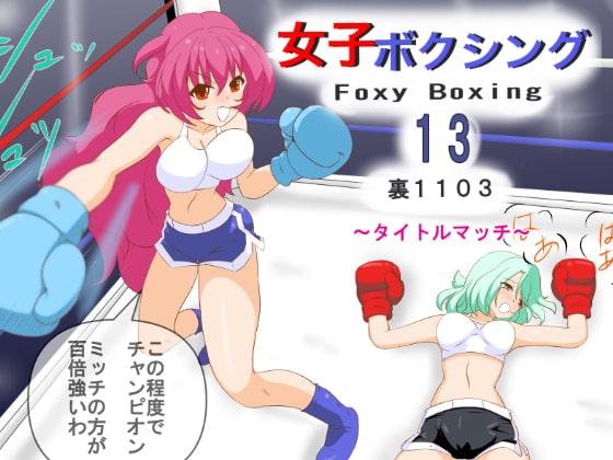 RJ341636 女子ボクシング13 [20210830]