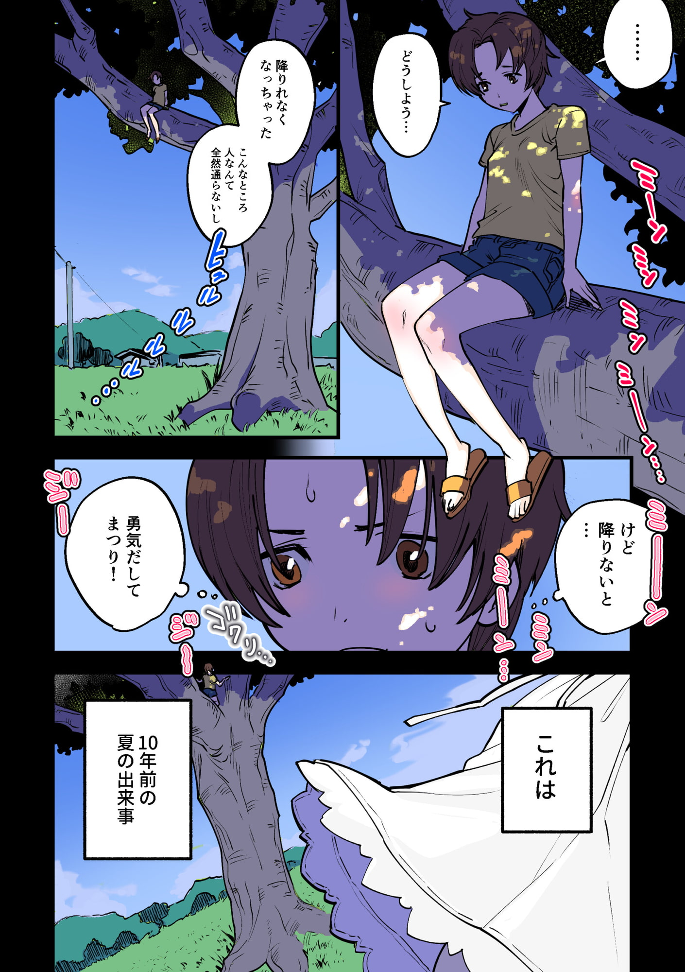 RJ341651 永遠に続く夏~ふたなり怪異×少女~ [20210902]