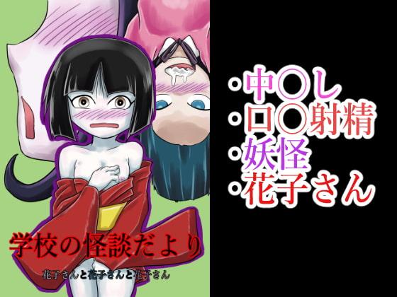 RJ341658 学校の怪談だより 花子さんと花子さんと花子さん [20210830]