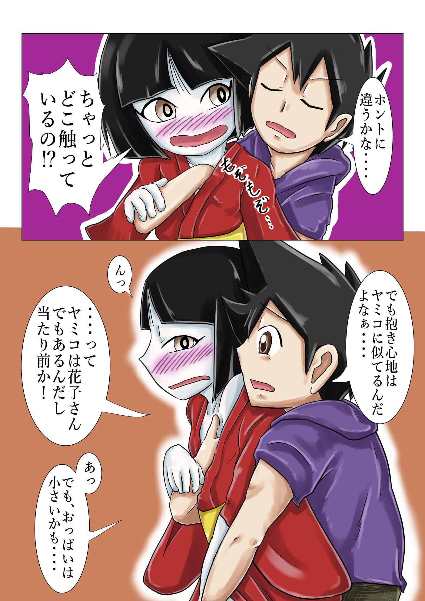 学校の怪談だより 花子さんと花子さんと花子さん