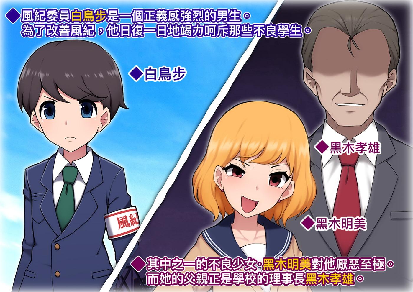 女裝雌墮的風紀委員〜清正的模範生墮落為淫乱的碧池〜