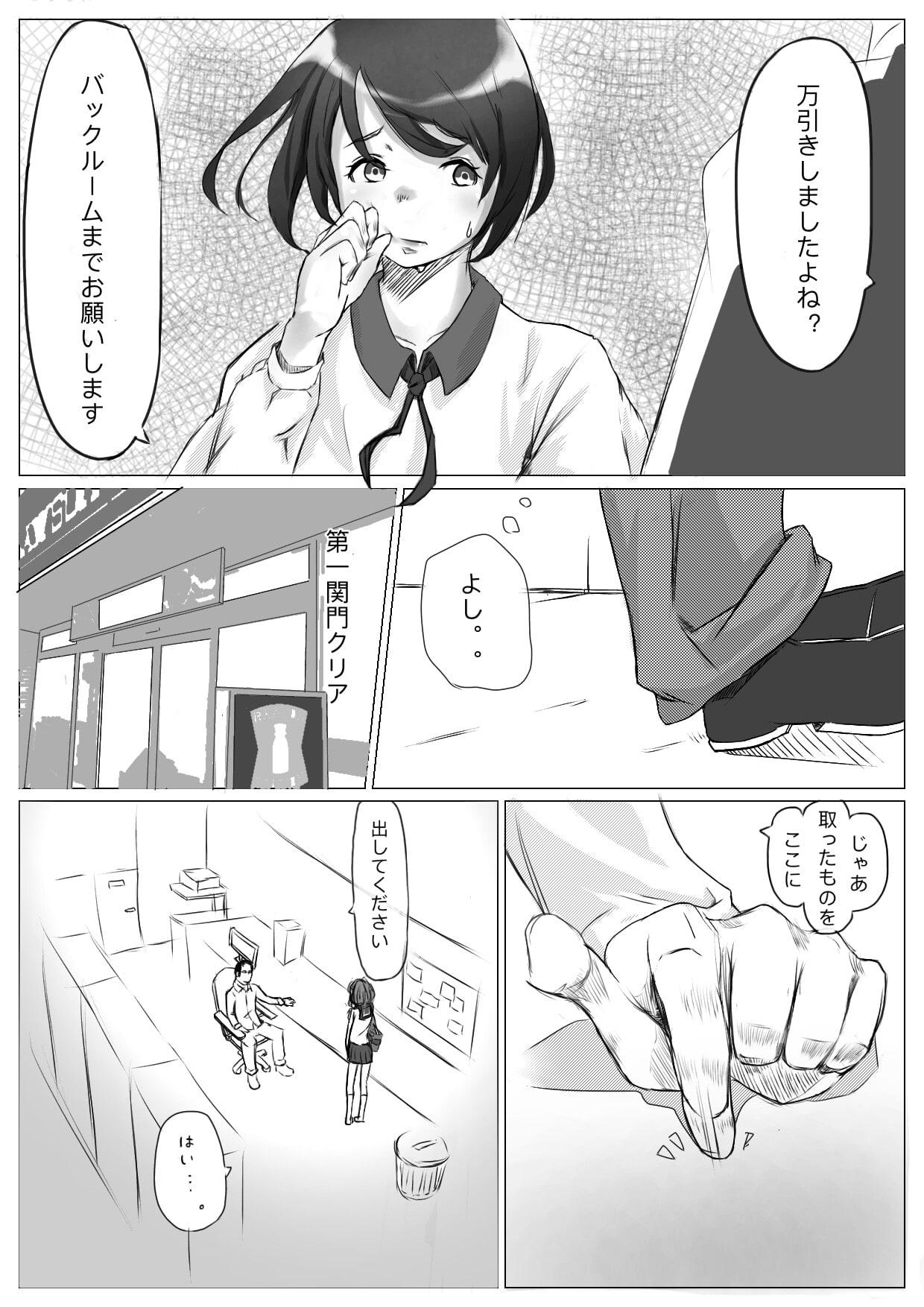 RJ341719 万引き女子○生調教話 [20210918]