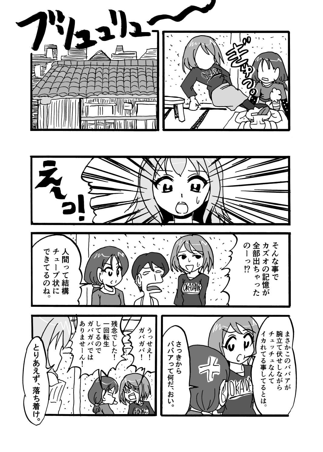 超人カズオ 第14話