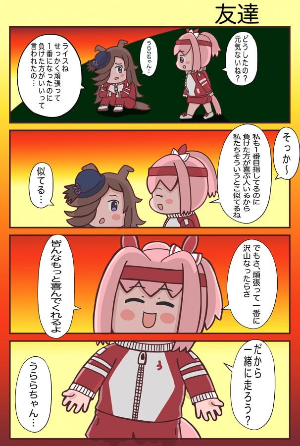 ハ○ウララとキングヘ○ロー2