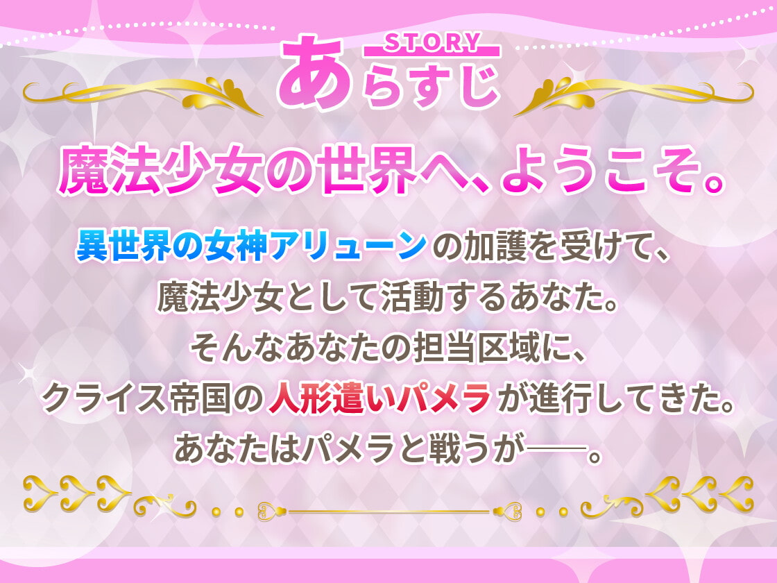 【KU100】魔法少女マジカルミルキー~悪くて優しいお姉さんにお人形さんにされて、ばっちり悪堕ちしちゃう!~【催眠/シチュ同梱】