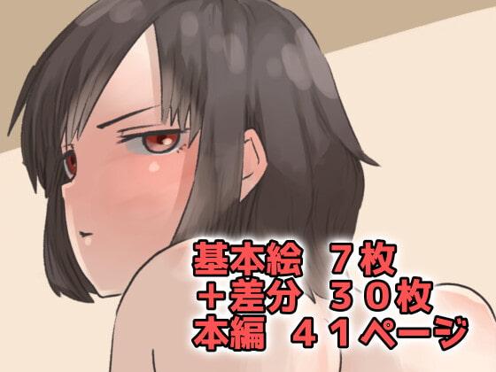 RJ341843 生意気な女の子を飼いはじめました。 [20210904]