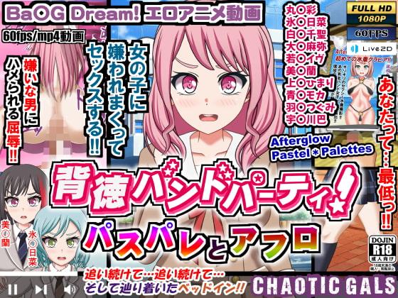 【新着同人ゲーム】背徳バンドパーティ! パスパレとアフロのトップ画像