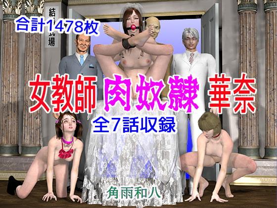 RJ341890 女教師 肉奴隷華奈 全7話収録版 [20210901]