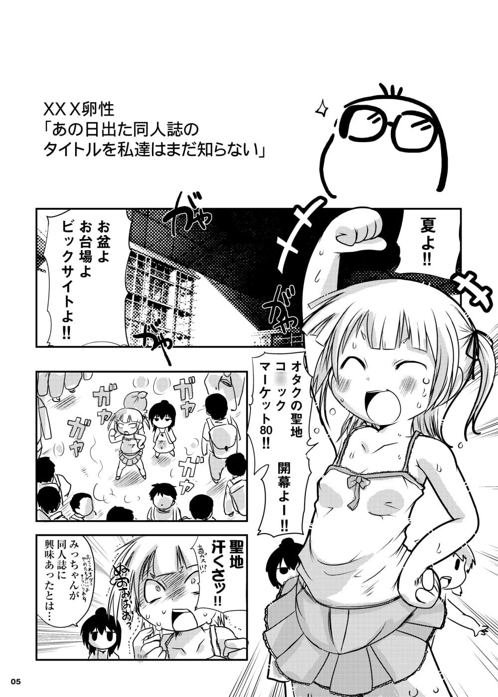 RJ341916 水滴屋み○どもえ同人誌コンプリートアーカイブ [20210902]