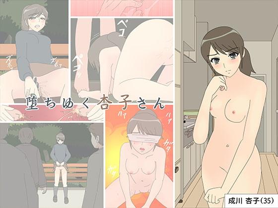 堕ちゆく杏子さん