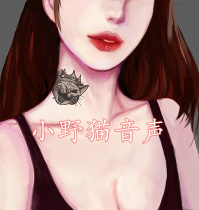 小野猫音声 催眠ASMR魔女的绝望快感  CV青梅