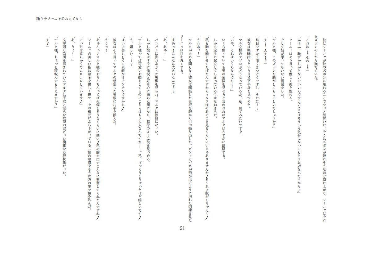 RJ341992 月夜の誘惑~誘惑に負けて逆レイプされちゃう小説短編集~ [20210916]