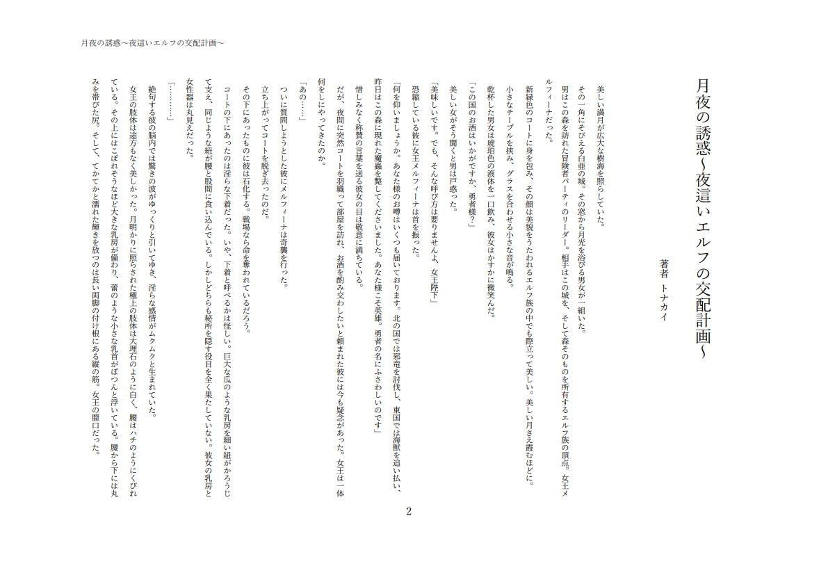 月夜の誘惑~誘惑に負けて逆レイプされちゃう小説短編集~
