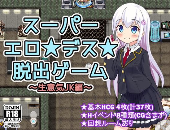スーパーエロ★デス★脱出ゲーム~生意気JK編~ for DLsite