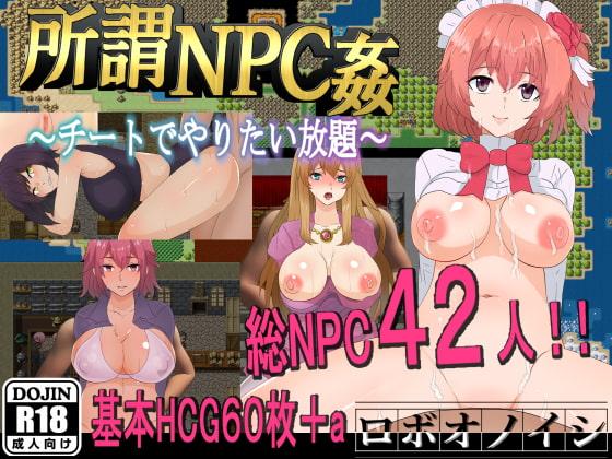 RJ342037 所謂NPC姦~チートでやりたい放題~ [20210924]
