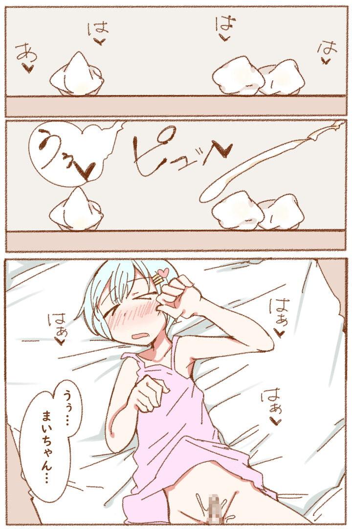 まいちゃんと無知シチュ! ~あゆむくん寝取られる夢を見る 純愛編2~