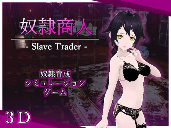 RJ342094 奴隷商人 [20210903]