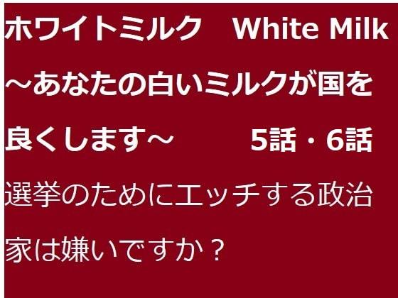 RJ342173 ホワイトミルク5話・6話 [20210904]