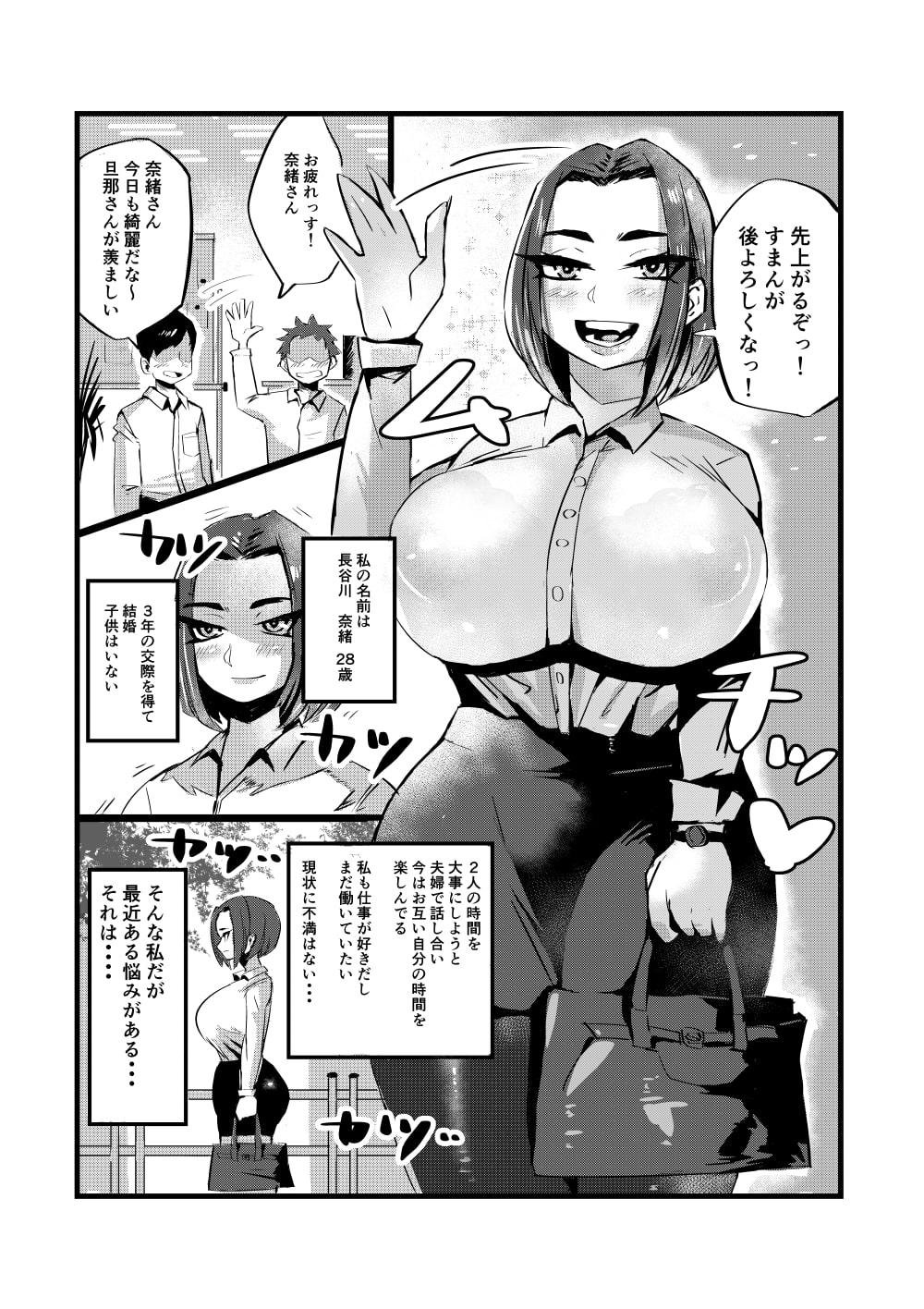 奈緒さん(28)人妻のお悩み