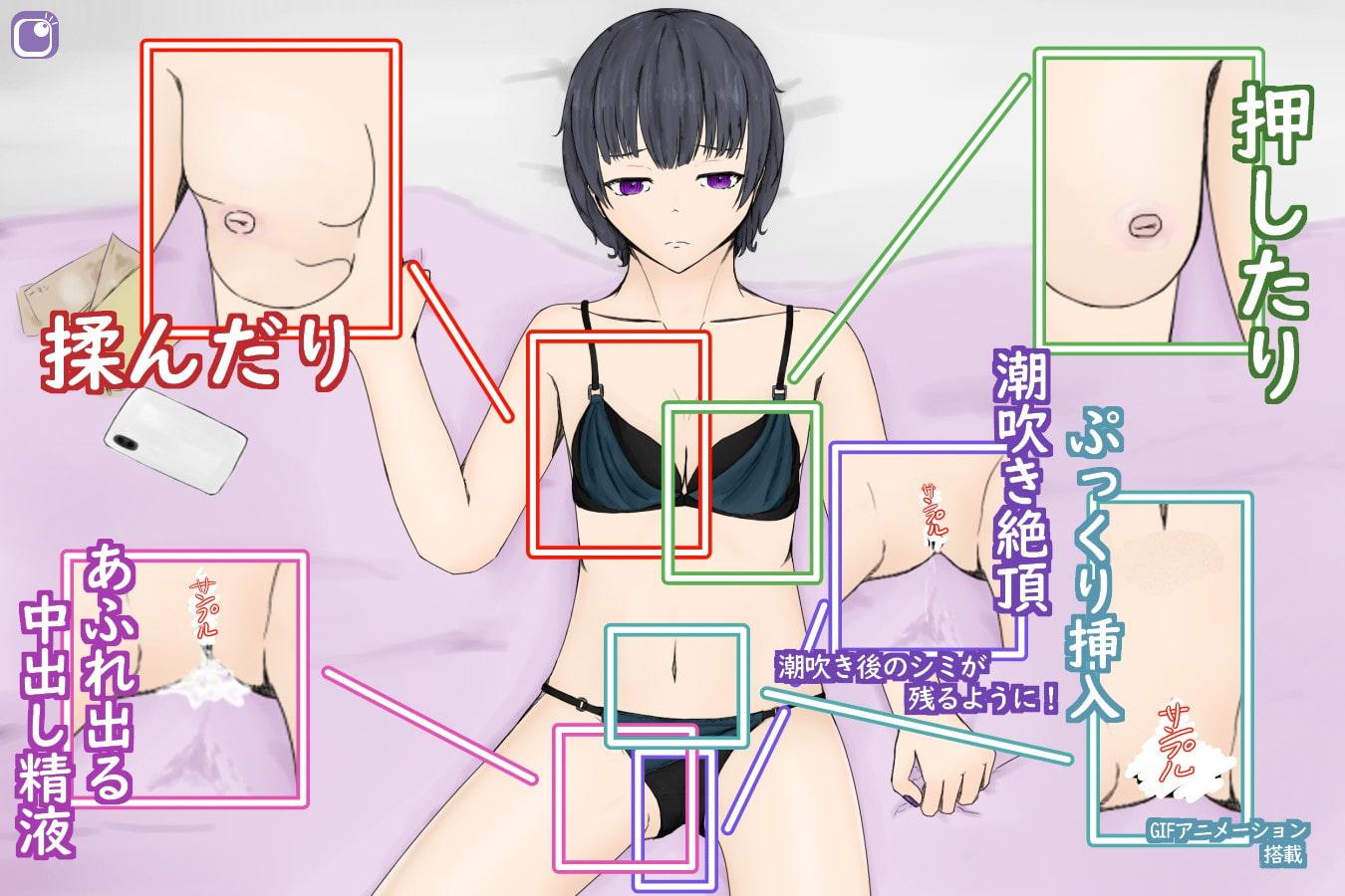 FakeTimeThinGirl~クラスの無表情な援交女子とラブホで生ハメ~