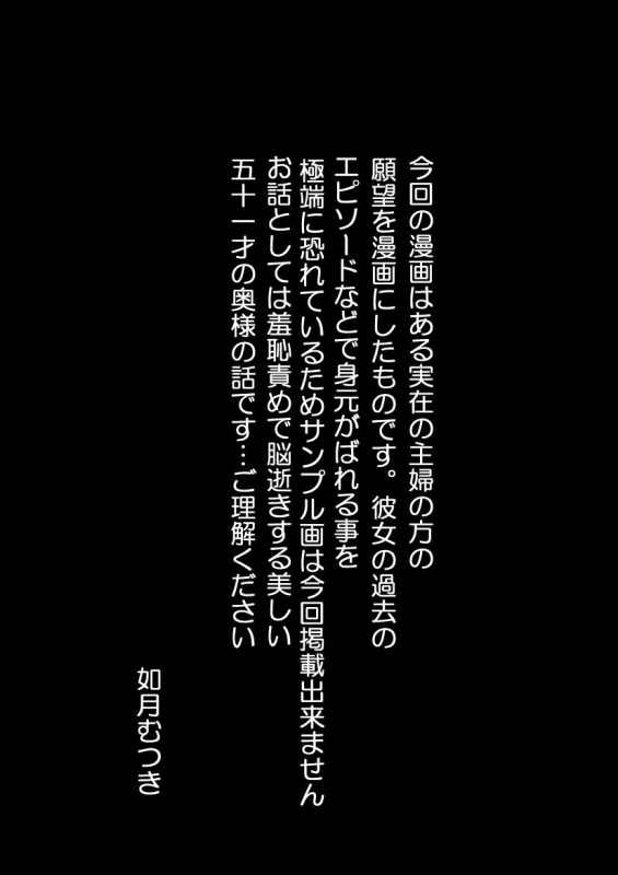 RJ342375 美熟女腐れ豚 順子51才 [20210906]