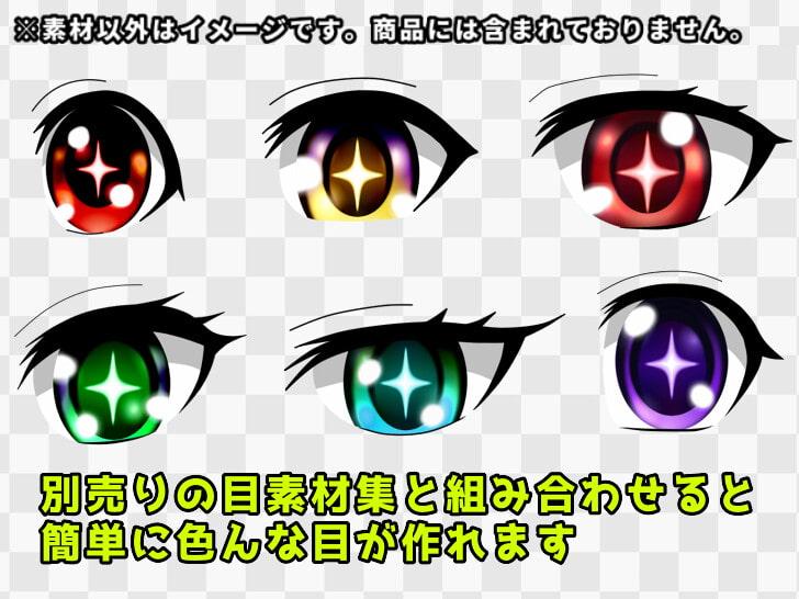 瞳素材集6