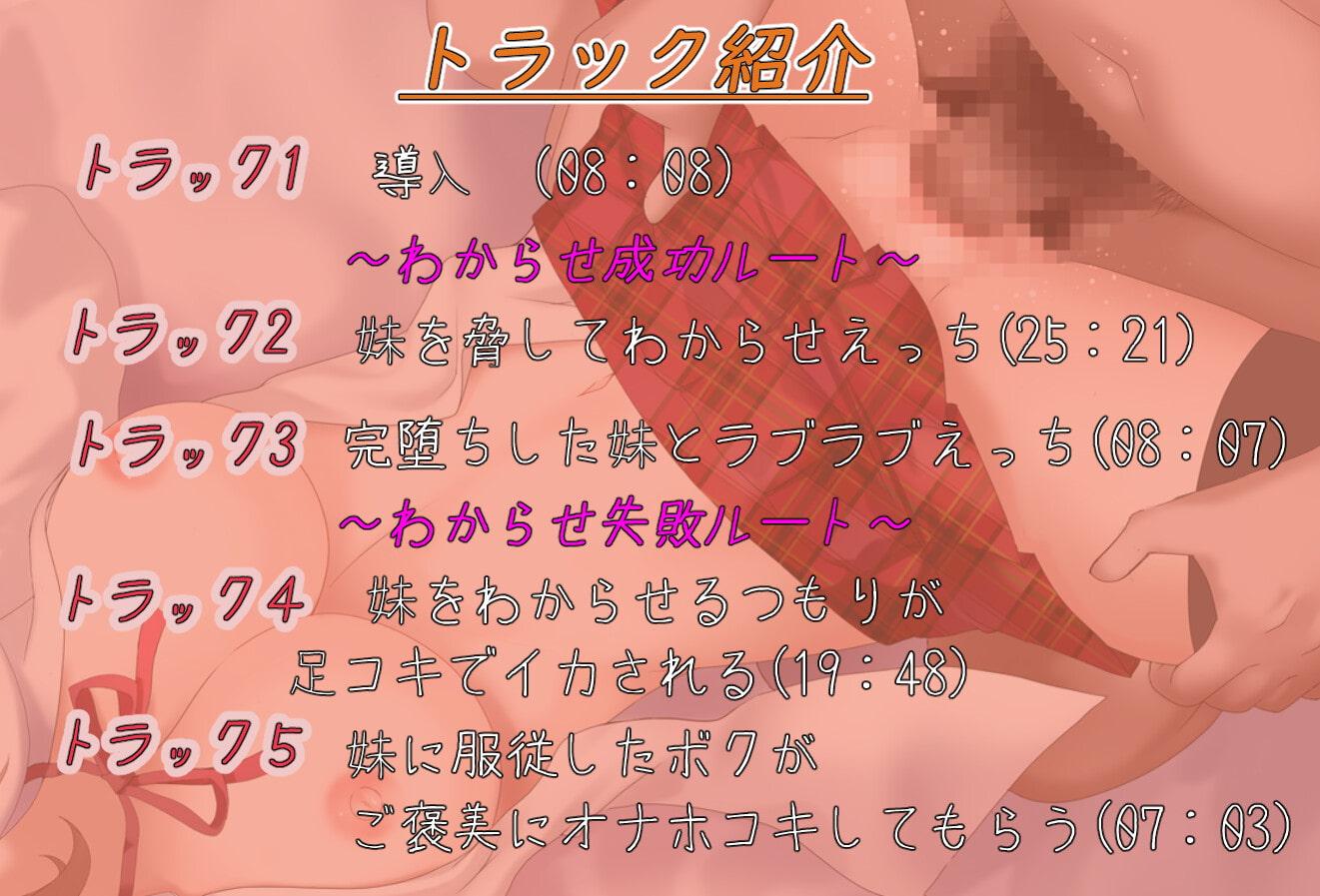 【期間限定 110円】ナマイキな妹を生ハメえっちでわからせる