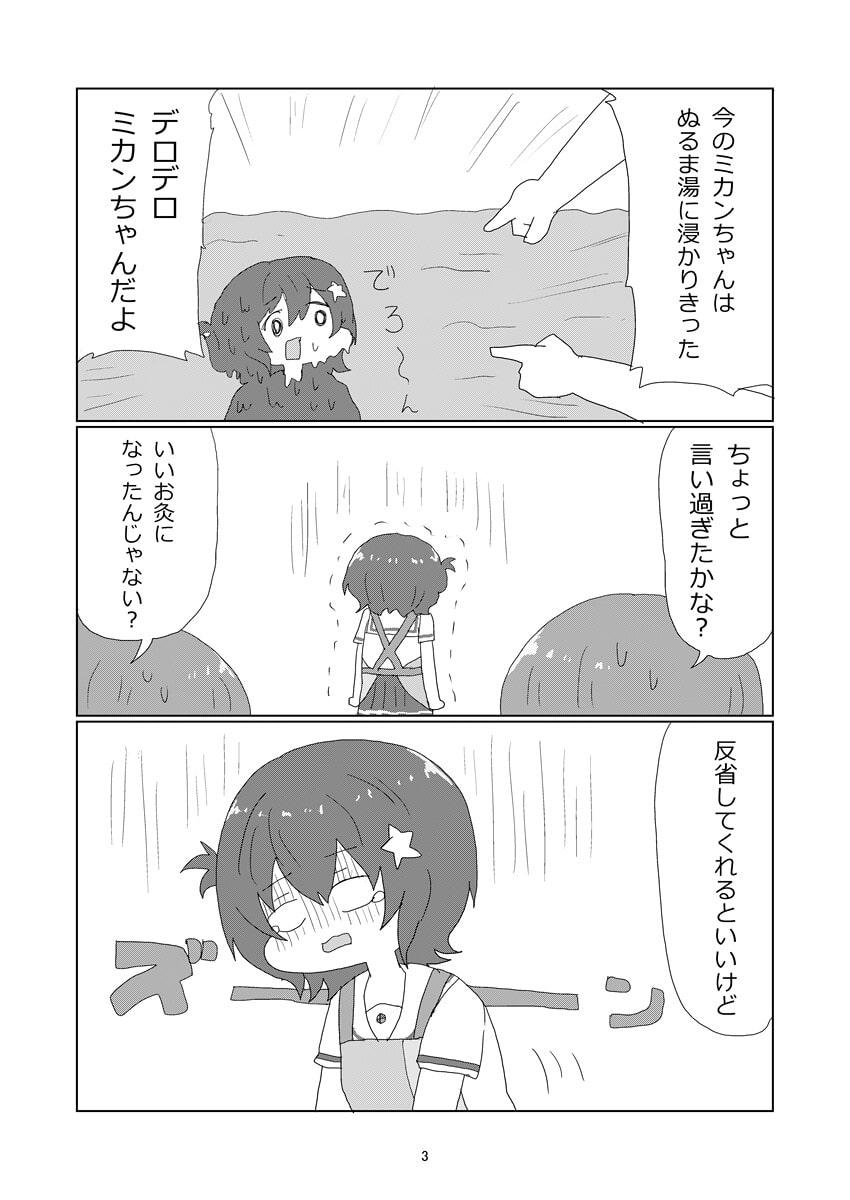 毒ミカンちゃん