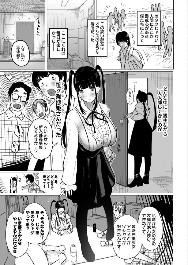 RJ342401 オタサキュバスの沙姫ちゃん [20210910]