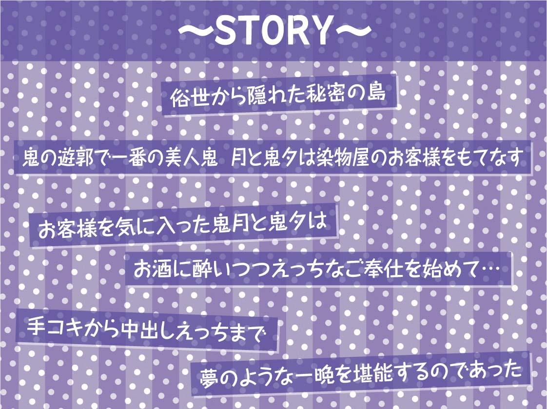 鬼遊び【フォーリーサウンド】