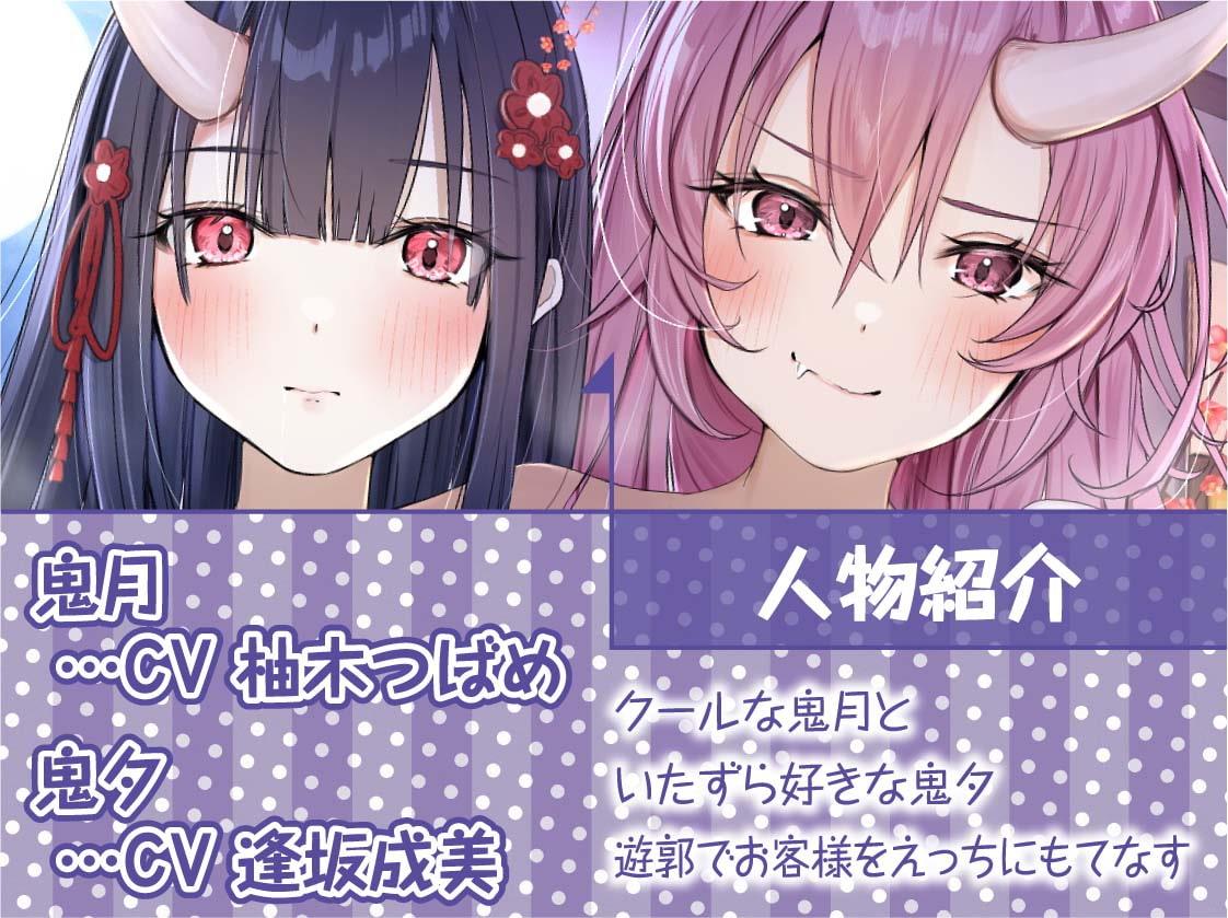 鬼遊び【フォーリーサウンド】5