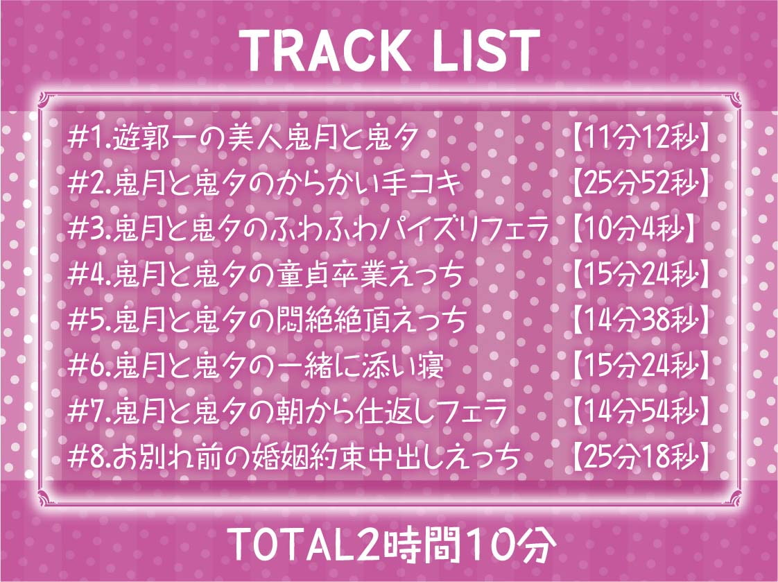 鬼遊び【フォーリーサウンド】6