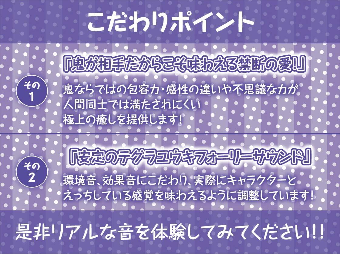鬼遊び【フォーリーサウンド】7