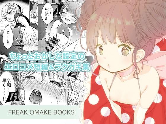 RJ342458 FREAK OMAKE BOOK [20210907]