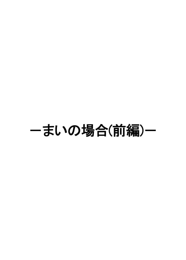 イキヌキ -まいの場合(前編)-