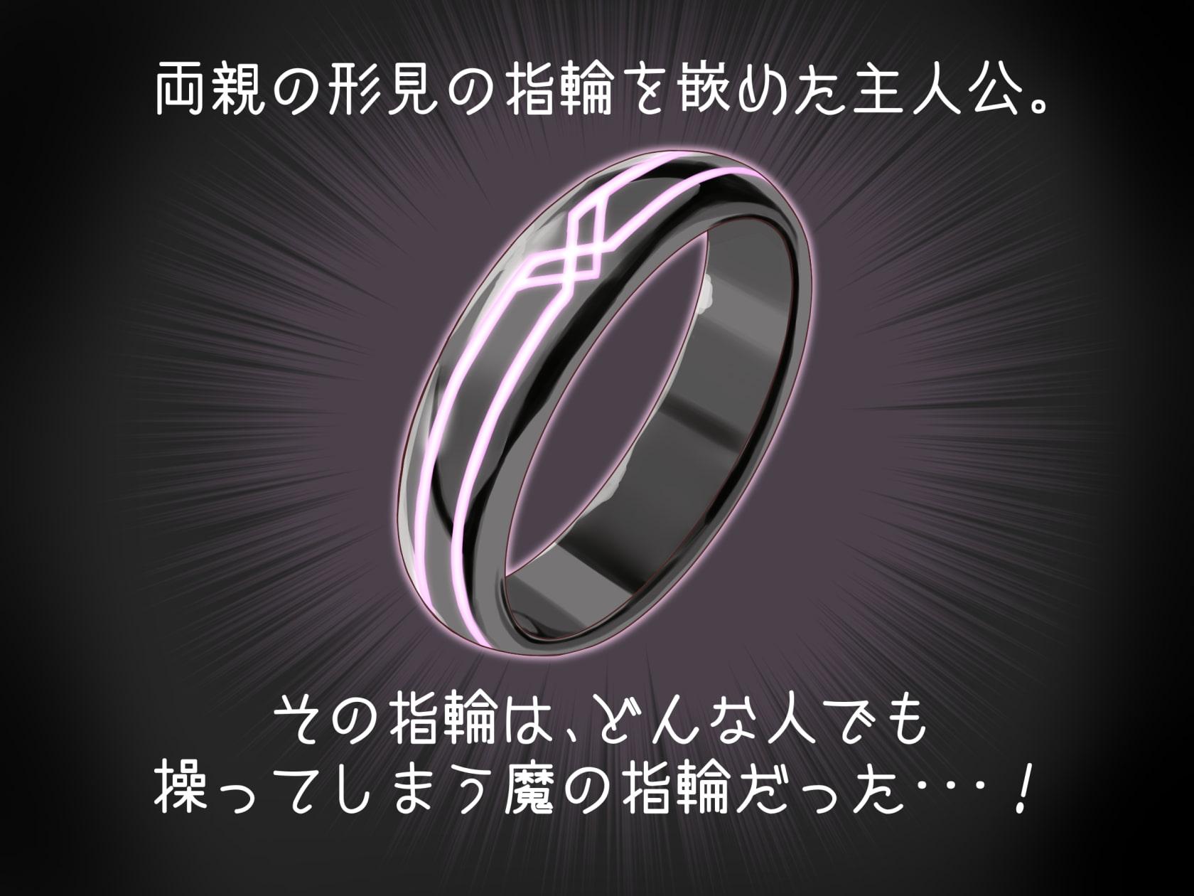 RJ342566 母娘快楽催淫~性なる指輪で高木家完堕ち~ [20211007]