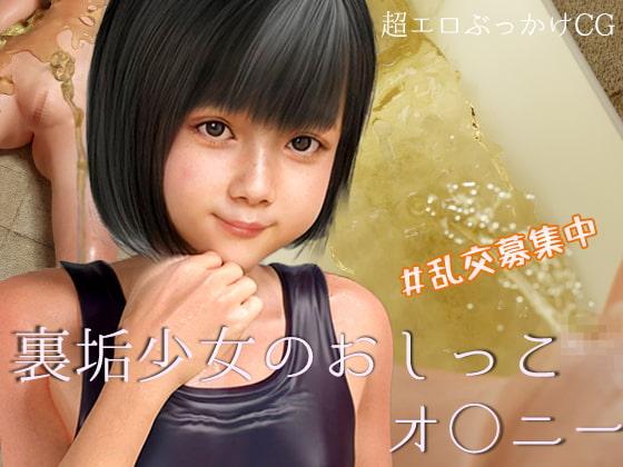 RJ342587 裏垢少女のおしっこオ〇ニー#乱交募集中 [20210908]
