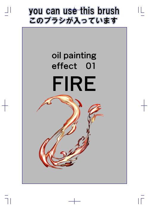 素材をどうぞ『火ブラシ厚塗りタイプ』
