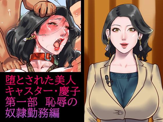 RJ342606 堕とされた美人キャスター・慶子 第一部 恥辱の奴隷勤務編 [20210912]
