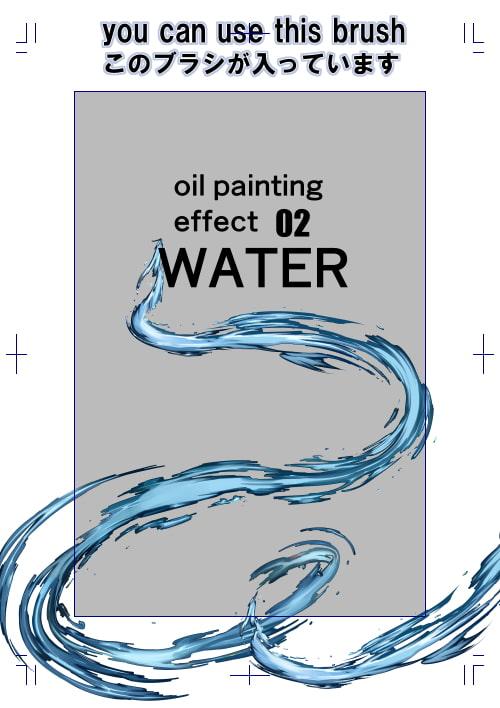 素材をどうぞ『水ブラシ厚塗りタイプ』