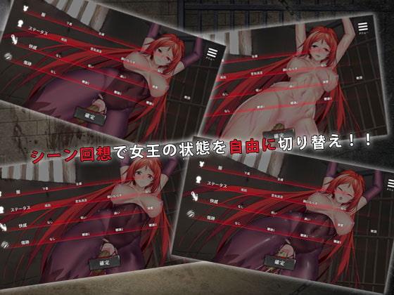 監禁女王(Androidバージョン)