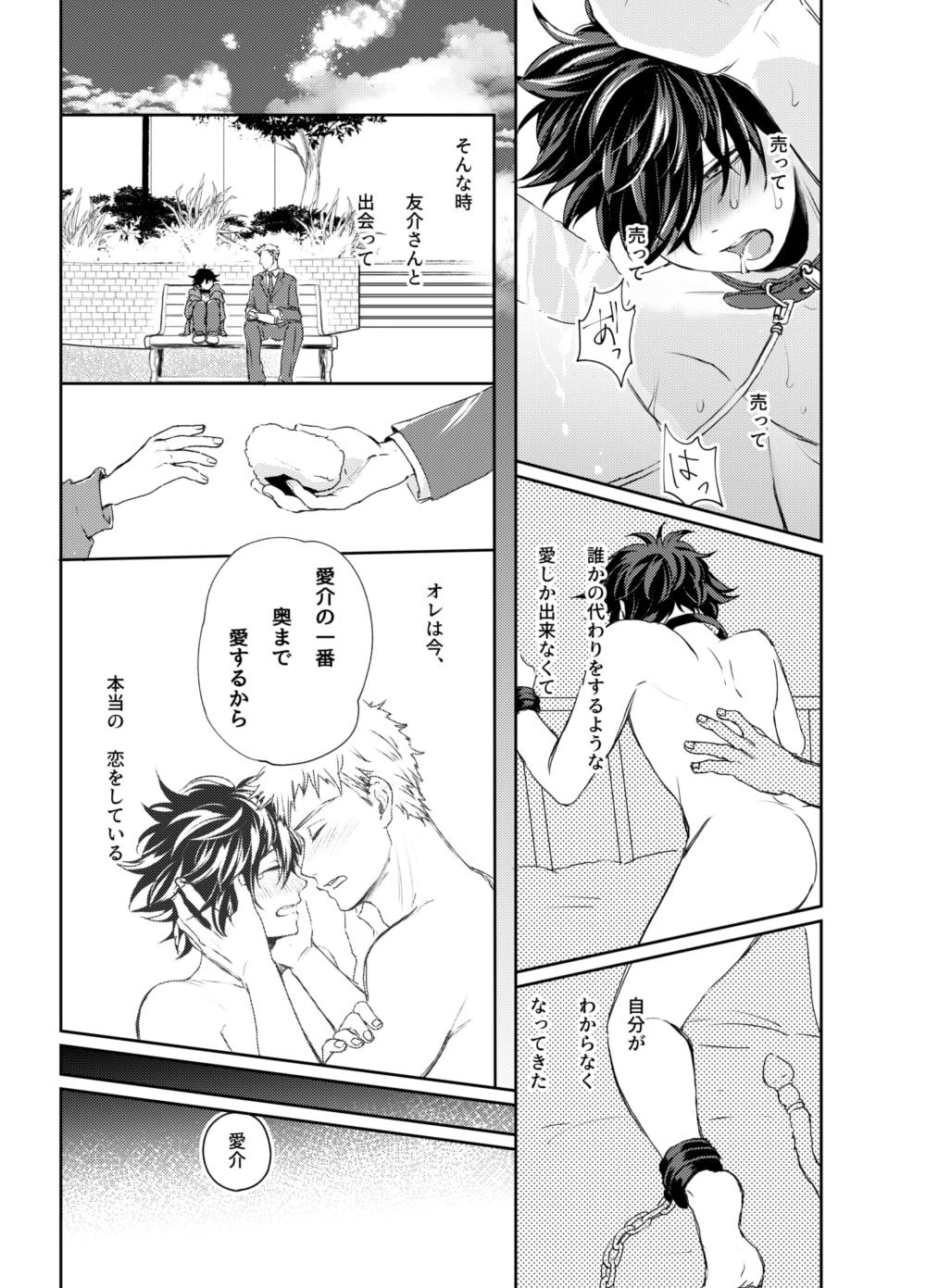 【アイの階/上】無限性癖エレベーター