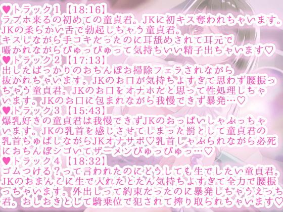 【期間限定110円】清楚系JKの童貞0円パパ活~オナホになってくれるJKお姉さん~