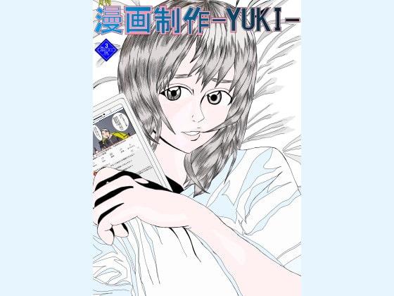 【新着同人誌】月刊漫画制作-YUKI-2021年9月号のトップ画像