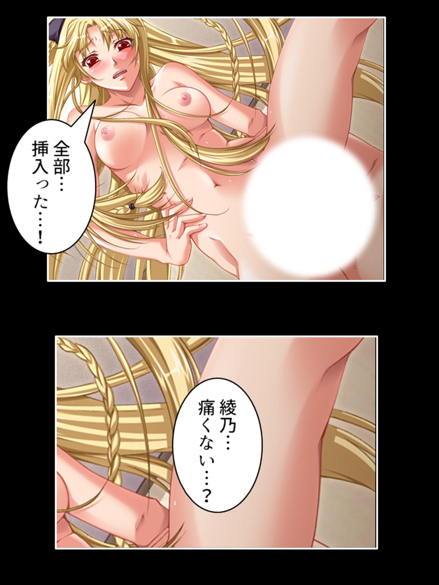 欲求不満の麗子と綾乃は、母娘で僕の巨根を狙ってる! 2巻