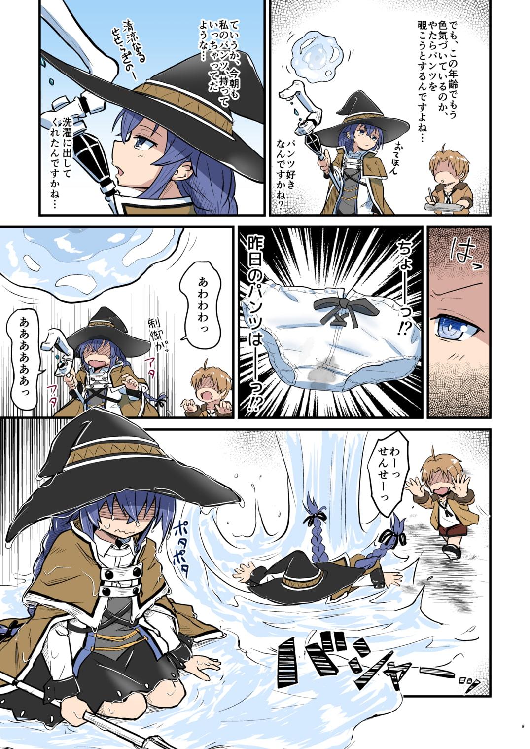 むしょく!(あお)3