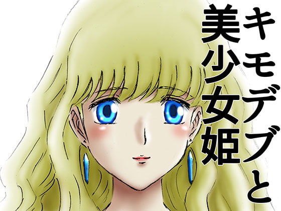 RJ342758 ひめかん10美少女姫、異国の王の愛人となる。 [20210909]